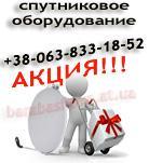 Спутниковое ТВ Полтава,  купить спутниковые антенны для спутникового тв