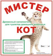 наполнитель туалета для кошек Харьков т 0950442493