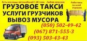 Грузовые Перевозки Диван Полтава. перевозка Стол,  Стул в Полтаве.