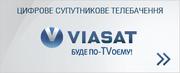 Спутниковое телевидение VIASAT