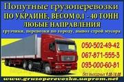 Попутные Грузоперевозки Полтава - днепропетровск - Полтава