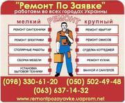 установить,  повесить карниз Полтава