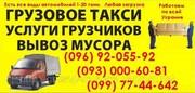грузовое такси ПОЛТАВА. грузовое такси в ПОЛТАВЕ