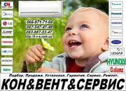 Продам в Полтаве кондиционеры  вентиляция  сервис  фреон монтаж