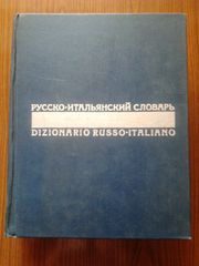 Русско-итальянский словарь(Возможна пересылка)