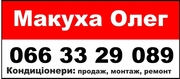Кондиционеры в Полтаве : продажа,  монтаж,  сервис   066 33 29 089