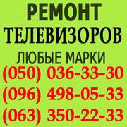 Ремонт телевизоров Полтава. Отремонтировать телевизор в Полтаве