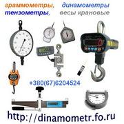Граммометр,  Динамометр, Тензометр,  Весы крановые и др.
