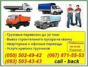 Перевезти мебель Полтава. Перевозка мебели в Полтаве