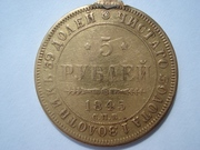 Царская золотая монета номиналом 5 рублей.