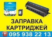 Заправка картриджей Полтава,  ремонт принтеров Полтава