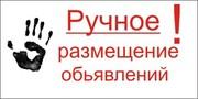 Размещу в интернете объявления (рекламу) на бесплатных ресурсах в ручную