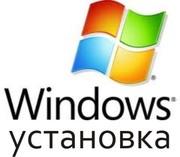 Установка Windows XP,  Vista,  7. Возможен выезд. Полтава