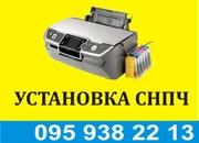 Установка СНПЧ (Система Непрерывной Подачи Чернил) на струйные принтеры: Canon,  HP.