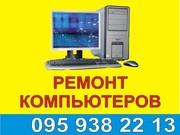Ремонт компьютеров Полтава,  ремонт мониторов Полтава,  ремонт ноутбуков Полтава
