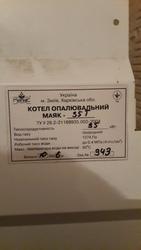 Котел Маяк 35Т