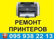 Заправка картриджей Полтава,  ремонт принтеров Полтава,  установка СНПЧ Полтава