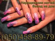 Наращивание ногтей гелем Полтава. Мастер по наращиванию на дому