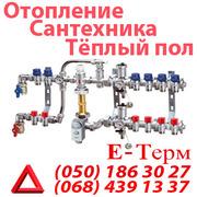 Монтаж отопления, сантехники в Полтаве и Полтавской области