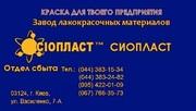 Грунт-эмаль АК-125 ОЦМ: эмаль АС-1115: лак ЭП-730 от 25кг