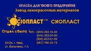 Эмаль КО-814: эмаль УРФ-1128: эмаль ЭП-140 от 25кг
