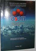 учебник ОЗОН:физ.-хим. свойства, технологии получения и применения