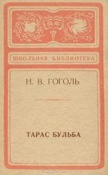 Избранные повести Н.В.Гоголь