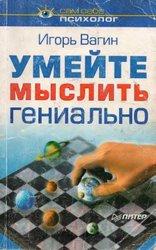 Умейте мыслить гениально  Игорь Вагин,  изд.2003г.