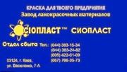 Эмаль 8101*КО-8101: эмаль КО;  8101+КО8101*Производитель эмали КО-8101=