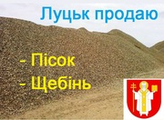 Продам пісок крупнозернистий та дрібнозернистий Луцьк