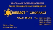КО-813 КО84КО-84^ ЭМАЛЬ КО-84/д- ГОСТ 22564-77* КРАСКА КО-84;  ЭМАЛЬ КО