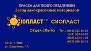 КО-8111 КО814 КО-814^ ЭМАЛЬ КО-814/д-ГOCT 11066-74* КРАСКА КО-814,  ЭМА