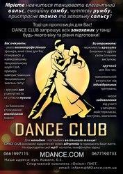 Танці для дорослих та дітей Dance Clubс