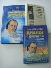 Коновалов С.С. Заочное лечение. Книга,  которая лечит.