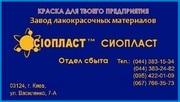Грунтовка ЭП-057-057 грунтовка ЭП-057ЭП-057 грунтовка ЭП-057 эмаль КО-