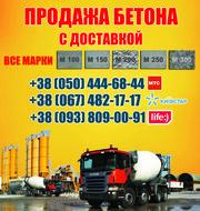 Купить бетон Полтава,  цена,  с доставкой в Полтаве
