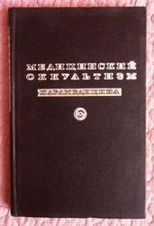 Медицинский оккультизм. Парамедицина.  Сборник статей.