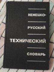 Немецко-Русский технический словарь