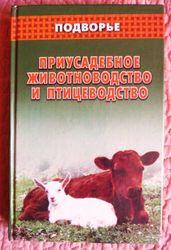 Приусадебное животноводство и птицеводство. Авт.: А.Иващура,  Н.Демидов