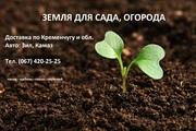Чернозем для сада,  огорода 2800 грн/Зил с доставкой по Кременчугу и обл.