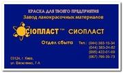 ЭМАЛЬ ЭП-41 ТУ краска ХВ-124 ГОСТ 10144-89 бетонных изделий ХВ-16