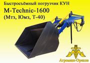 КУН Фронтальний навантажуач M-Technic1600 (быстросъемный погрузчик)